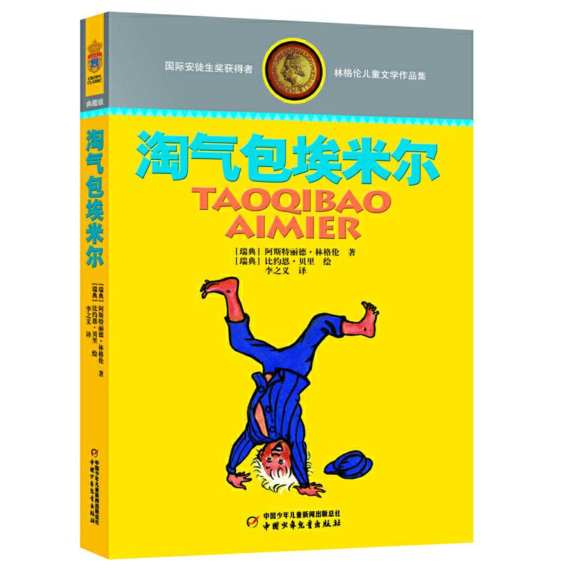 林格伦儿童文学作品集·精装典藏版——淘气包埃米尔