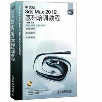 【二手旧书8成新】中文版3ds Max 2012基础培训教程 时代印象 9787115278944