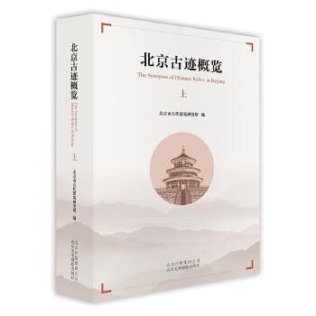 北京古迹概览(上) 年度巨献,古建力作