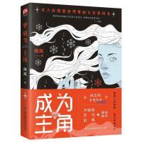 成为主角(当当签章版随机发,陈岚SHOU部女性教科书、武志红亲笔作序,献给所有女性的人生成长书)