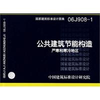 06J908-1公共建筑节能构造(严寒和寒冷地区)