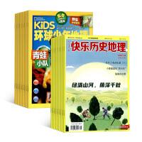 环球少年地理KiDS+快乐历史地理杂志组合 全年订阅 2019年11月起订 少儿兴趣阅读期刊书籍 杂志铺
