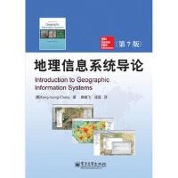 【二手旧书8成新】地理信息系统导论(第7版(含 (美)张康聪,陈健飞,连莲 9787121235771