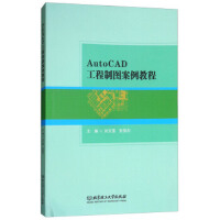 【二手旧书8成新】Auto CAD工程制图案例教程 刘文莲,张慧杰 9787568252324