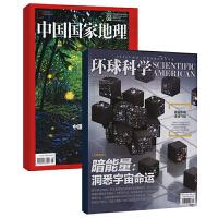 中国国家地理+环球科学组合 2018年全年杂志订阅新刊预订7月起订