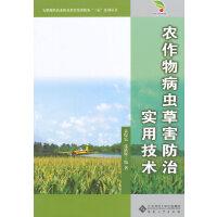 农作物病虫草害防治实用技术