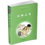亲近母语经典童书阅读指导版丛林之书