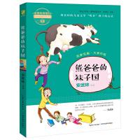 """阳光少年派:熊爸爸的袜子国(名家名篇新作精选 用美好的儿童文学""""喂养""""孩子的心灵)"""