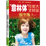 意林体作文素材大全(初中版1)(2019年全新升级版)