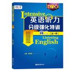 英语听力分级强化特训   高二(全一册)