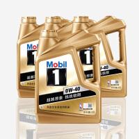 美孚(Mobil)美孚1号 美孚一号 美孚速霸 汽车机油 发动机润滑油 整箱装 全合成金装0W-40*4