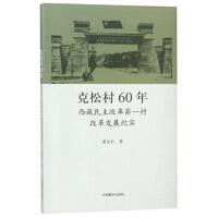 【二手旧书8成新】克松村60年:西藏民主改革村改革发展纪实 苗运长 9787521101416
