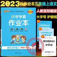 小学学霸作业本五年级上册语文人教版部编版2021秋