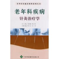 中华针灸临床精粹系列丛书:老年科疾病 针灸治疗学