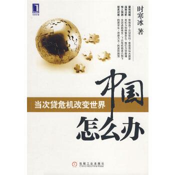时寒冰:中国怎么办:当次贷危机改变世界(作者新书火热上市《时寒冰说:欧债真相警示中国》)