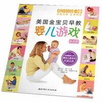 美国金宝贝早教婴儿游戏 0~1岁