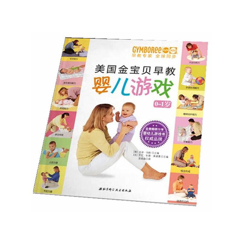 美国金宝贝早教婴儿游戏 0~1岁全美畅销13年,开发智商+情商+艺术潜能+运动潜能