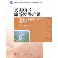贫困山区旅游发展之路――湖北省保康县尧治河村的规划案例