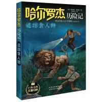 哈尔罗杰历险记 追踪食人狮