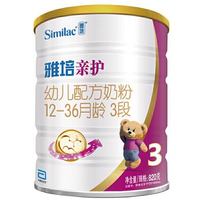 【18年5月生产】西班牙原装进口雅培亲护幼儿配方奶粉3段820克罐装1-3岁适用新包装