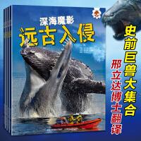 远古入侵全4册 史前生物动物世界海洋怪兽*大百科全书 恐龙动物书6-7-8-10-12岁少儿童小学生三四五六年级课外阅读