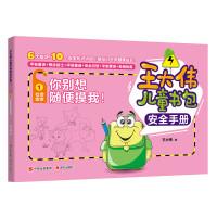 王大伟儿童书包安全手册:你别想随便摸我!