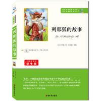 语文新课标必读丛书 列那狐的故事 季诺 9787501588725