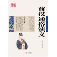 【二手旧书8成新】中国古典名部藏书:前汉通俗演义 [民国] 蔡东藩 9787222081260