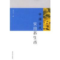 中国古代实用养生术