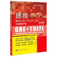 拯救我的GRE+TOEFL写作论据素材库・社会篇