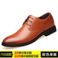 新男小皮鞋皮鞋男真皮商务正装黑色皮鞋内增高鞋新款英伦韩版青年男士小皮鞋