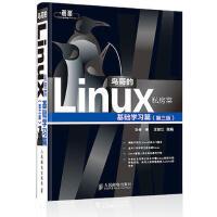 【二手旧书8成新】鸟哥的Linux私房菜 基础学习篇(第三版(Linux领域名人鸟哥带你迈入Linux殿堂 鸟哥 97