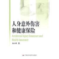 [旧书二手9成新]人身意外伤害和健康保险 翁小丹 中国财政经济出版社一 9787509503805