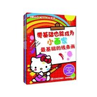 HelloKitty凯蒂猫零基础也能成为小画家(4册)