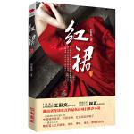 红裙(官场小说两大顶级名家王跃文、阎真亲笔作序)