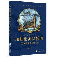 刘兴诗典藏精品 加勒比海盗传奇:德雷克船长的宝藏