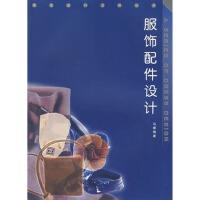 【TH】服饰配件设计 马蓉著 西南师范大学出版社 9787562125150