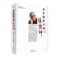走近国医大师――张灿�w