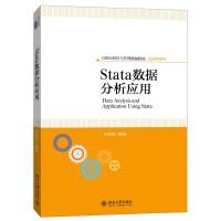 Stata数据分析应用