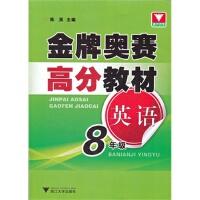 【TH】金牌奥赛高分教材 英语八年级 陈英 浙江大学出版社 9787308096249