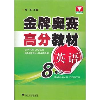 【TH】金牌奥赛高分教材 英语八年级 陈英 浙江大学出版社 9787308096249 亲,全新正版图书,欢迎购买哦!