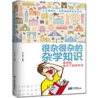 很杂很杂的杂学知识--拿得起放不下的学问书(让百度疯狂 谷歌抽搐的杂学智慧书籍)生活百科全书