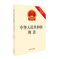 【二手旧书8成新】中华人民共和国刑法:根据刑法修正案(十修正 法律出版社 9787519715359