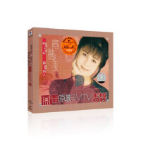 高胜美原声原影MTV卡拉OK经典歌曲我是不是你疼爱的人VCD碟片光盘