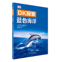 DK探索 蓝色海洋