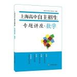 上海高中自主招生―专题讲座・数学