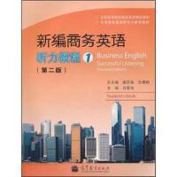 【二手旧书8成新】新编商务英语:听力教程1(第2版(附 沈爱珍 9787040329797