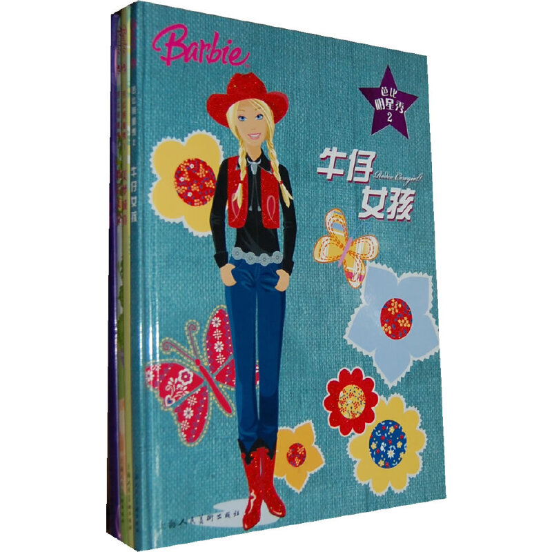 芭比明星秀系列(全四册)