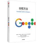 谷歌方法  Google官方授权