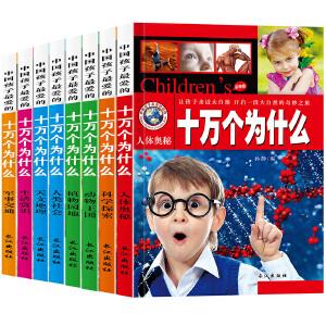 十万个为什么小学生版幼儿少儿儿童注音版宇宙奥秘百科全书大百科全套青少年读物5-6-7-8-9-10-11-12岁一二三四年级课外书必读书籍太空宇宙海洋动物世界阅读图书恐龙书